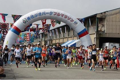 第4回香住・ジオパークフルマラソン大会
