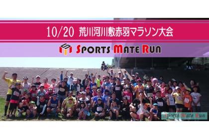 第10回スポーツメイトラン北区赤羽荒川マラソン