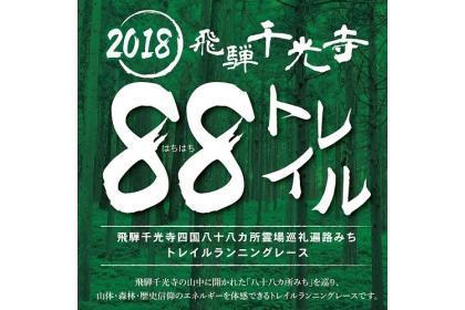 2018 飛騨千光寺88トレイル