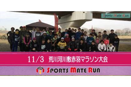 第11回スポーツメイトラン北区赤羽荒川マラソン