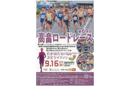 たかはたぶどうマラソン/第69回高畠ロードレース・第39回まほろばマラソン