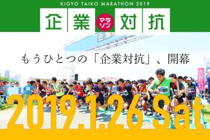 多摩川河川敷・企業対抗マラソン~おひとり様OK~【開催中止】