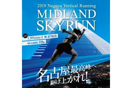 名古屋バーティカルランニング 2019 「MIDLAND SKYRUN」