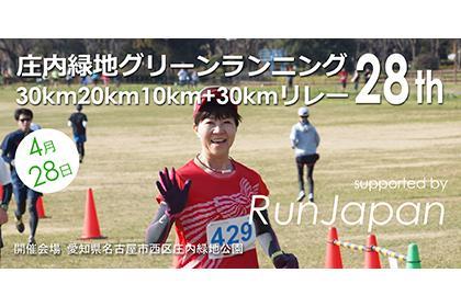 庄内緑地グリーンランニング(30km20km10km+30kmリレー)28th