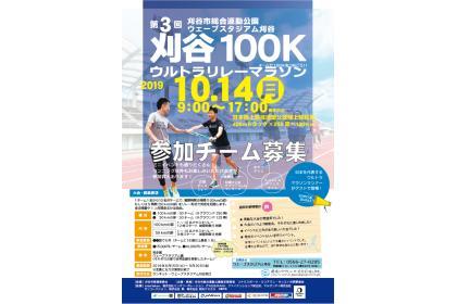 第3回刈谷100Kウルトラリレーマラソン