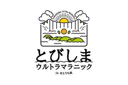 とびしまウルトラマラニック2019 in せとうち呉