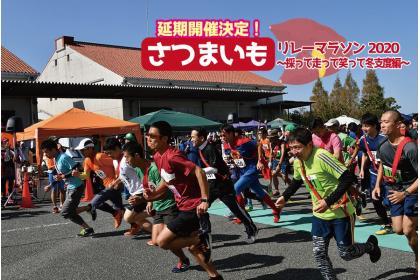 延期開催決定!さつまいもリレーマラソン2020~採って走って笑って冬支度編~