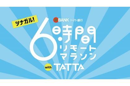 ツナガル!トマト銀行6時間リモートマラソン with TATTA【ハーフマラソン】