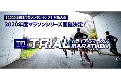 大会名- RUNNET ランネット・大会ガイド&エントリー