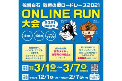 佐賀白石 歌垣の郷ロードレース2021 ONLINE RUN大会【ハーフマラソン】