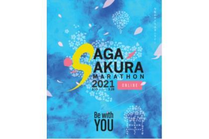 さが桜マラソン2021オンライン~Be with YOU~【フルマラソン/累積距離チャレンジ】