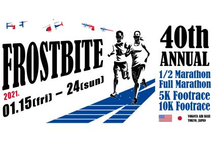 第40回フロストバイトバーチャルレース(オンラインマラソン)【10km】