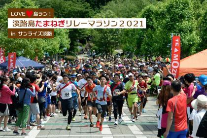 第8回 LOVE 島ラン!淡路島たまねぎリレーマラソン2021 inサンライズ淡路