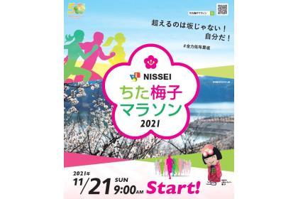 知多市制施行50周年記念 ちた梅子マラソン