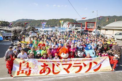 島あじマラソン2021 ONLINE