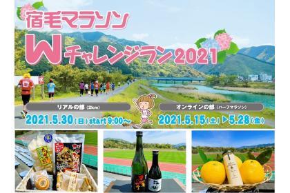 宿毛マラソンWチャレンジラン2021(オンラインの部)