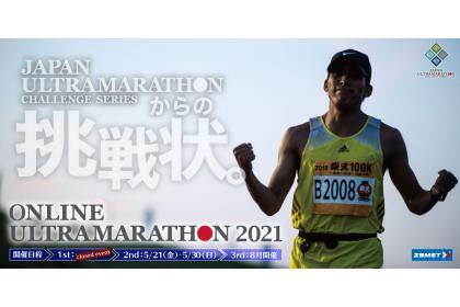 第2回 JAPAN ULTRAMARATHON CHALLENGE SERIES ONLINE ULTRAMARATHON 2021【Tシャツあり/初回参加者用】