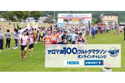 サロマ湖100kmウルトラマラソンオンラインチャレンジ【1day 100kmチャレンジ】