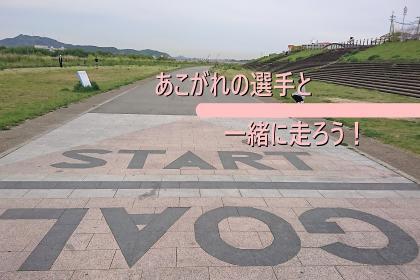 加古川まつかぜハーフマラソン