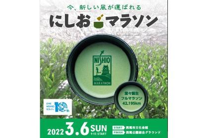 にしおマラソン2022(旧 一色マラソン)