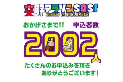 交野マラソン2021 meets ONLINE in HALLOWEEN【ハーフマラソン】