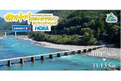 四万十川ウルトラマラソン オンラインチャレンジ【4weeks 100kmチャレンジ】